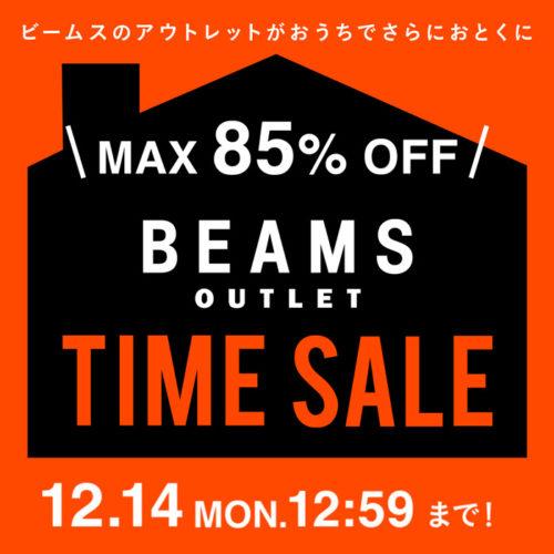【最大85%OFF】BEAMSのアウトレットタイムセールが開催中!