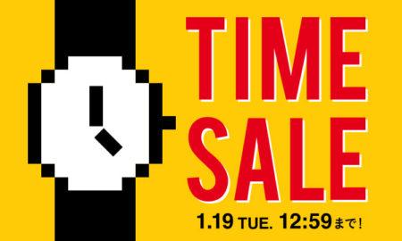 MAX85%OFF!BEAMASオンラインショップ期間限定タイムセール!