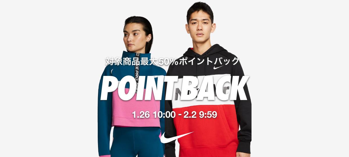 NIKE 公式 楽天市場店にて対象商品最大50%ポイントバックキャンペーンが開催!
