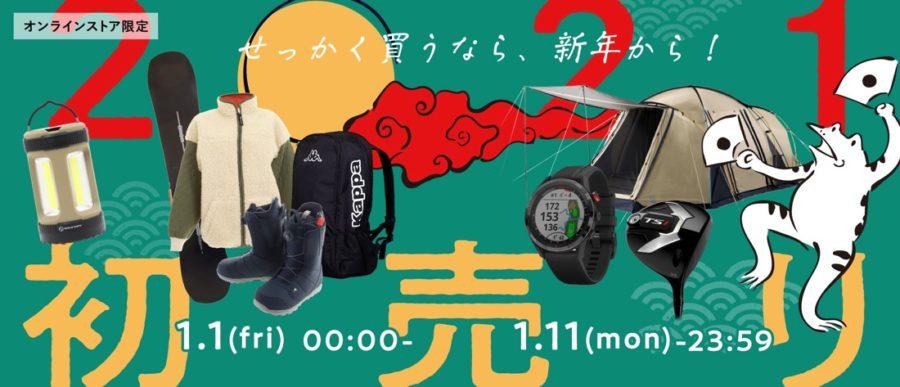 【ゼビオオンラインストア】せっかく買うなら、新年から! 新春初売り