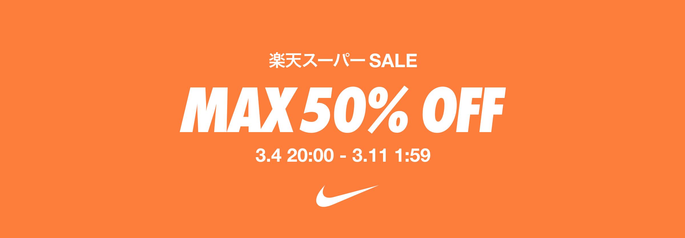 3月4日からNIKE 公式 楽天市場店にて最大50%OFFセールが開催!