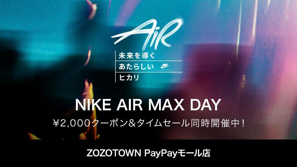 【エアマックスデイ】2,000円クーポン&MAX50%OFFのタイムセール実施中!