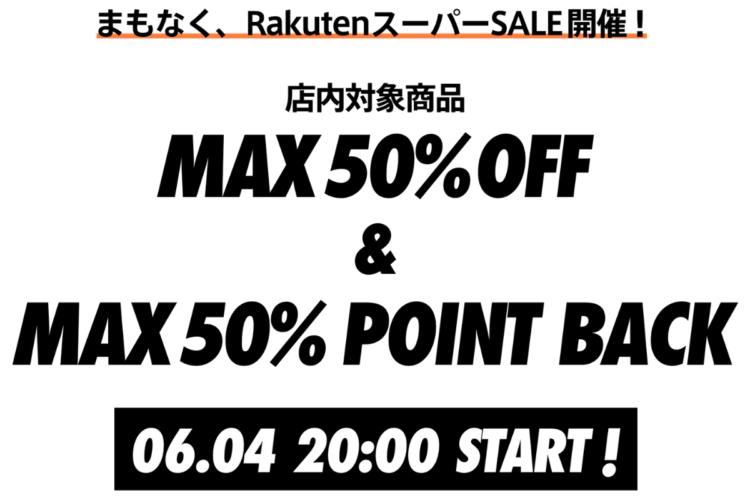 【6月4日 20:00〜】楽天スーパーセールにナイキ 公式 楽天ストアが登場!