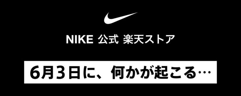 【要注目】ナイキ 公式 楽天ストアにて6月3日何かが起こる?!