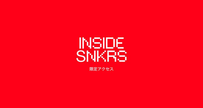 みんな気になるNike SNKRS 限定アクセスの仕組み