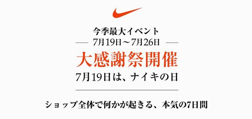 7月19日はナイキの日!NIKE 公式 楽天市場店にて大感謝祭開催!