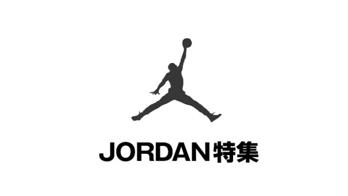 【ゼビオオンラインストア限定】JORDAN特集