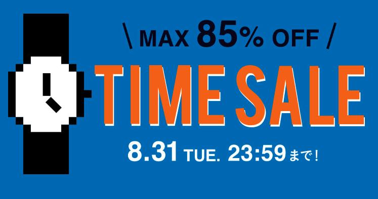 【MAX85%OFF!】ビームスにてタイムセール開催!
