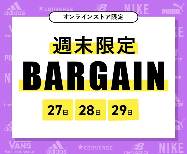 ABC-MART 楽天市場店にて週末限定バーゲンが開催!