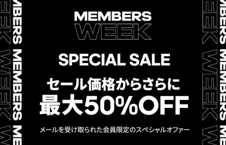 【セール価格からさらに最大50%OFF】MEMBERS WEEK スペシャルセール