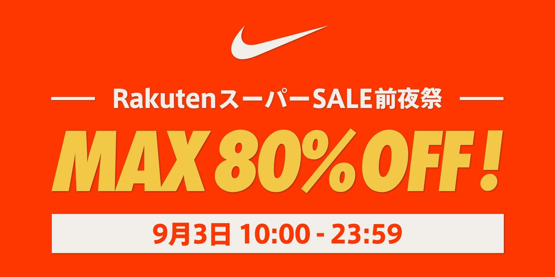 9月3日からNIKE 公式 楽天市場店でMAX80%OFFセール!