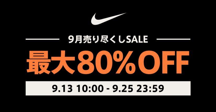 9月13日〜 ナイキ公式楽天市場店にて最大80%OFFセール!