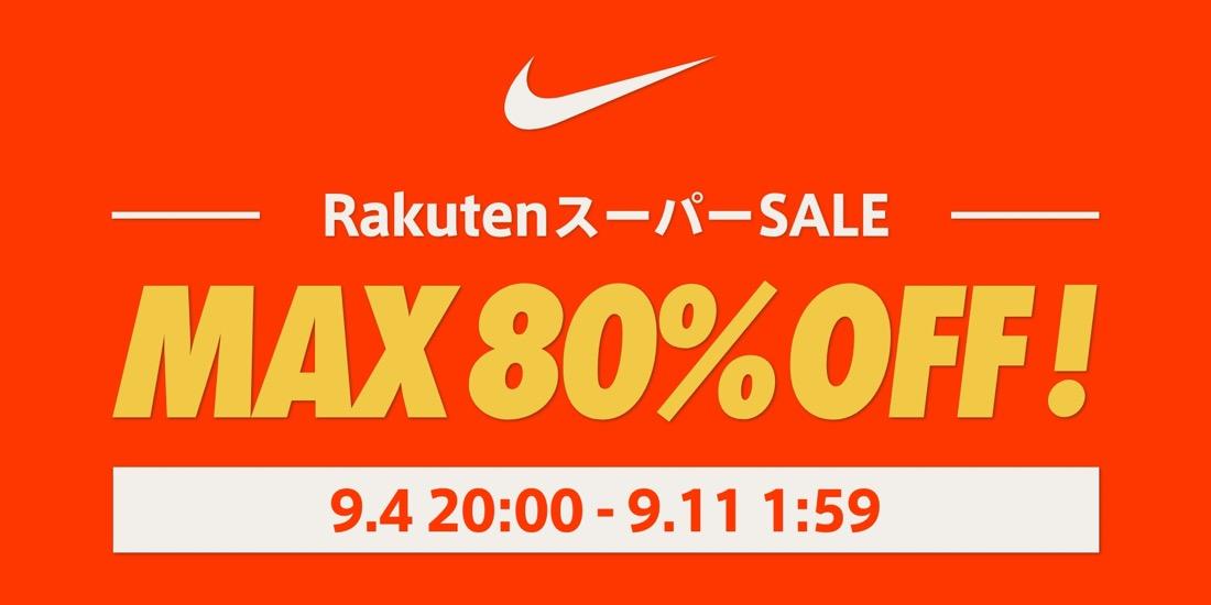楽天スーパーセールにナイキ公式楽天市場店が最大80%OFFに!