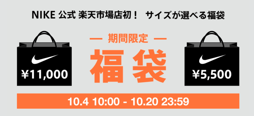 NIKE 公式 楽天市場店にて期間限定で福袋が発売中!